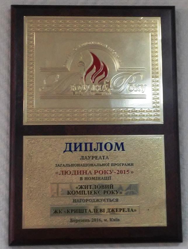 """2016.03.16 Поздравляем ЖК """"Кришталеві джерела""""! Diplom"""